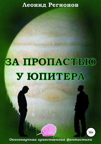 Леонид Регионов, За пропастью у Юпитера