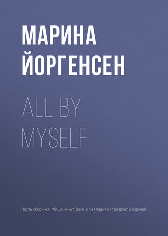Марина Йоргенсен, All by myself