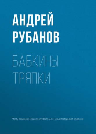 Андрей Рубанов, Бабкины тряпки