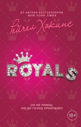 Рейчел Хокинс, Royals