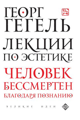 Георг Гегель, Лекции по эстетике