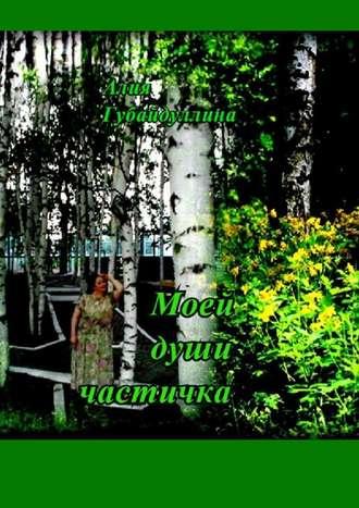Алия Губайдуллина, Моей души частичка