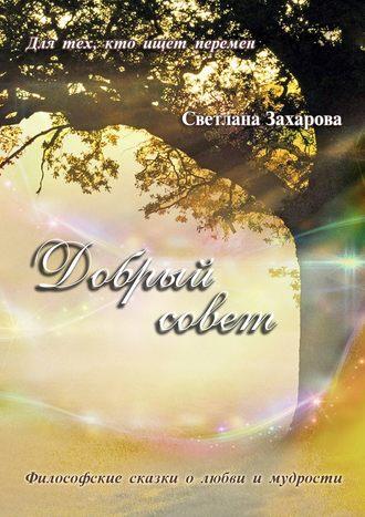 Светлана Захарова, Добрый совет