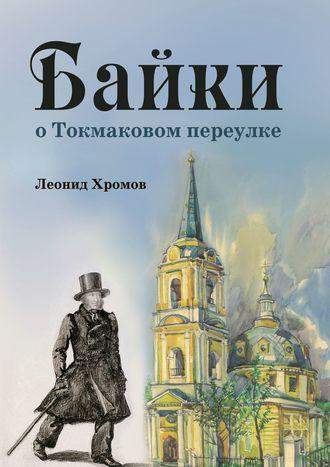 Леонид Хромов, Байки о Токмаковом переулке