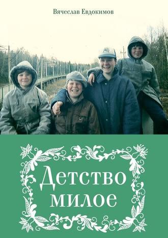Вячеслав Евдокимов, Детство милое