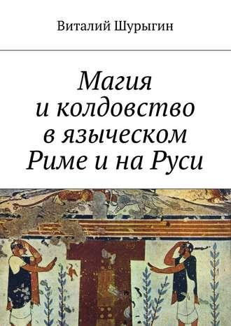 Виталий Шурыгин, Магия и колдовство в языческом Риме и на Руси
