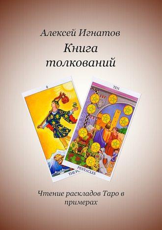 Алексей Игнатов, Книга толкований