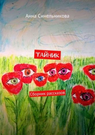 Анна Лосева, Тайник. Сборник рассказов