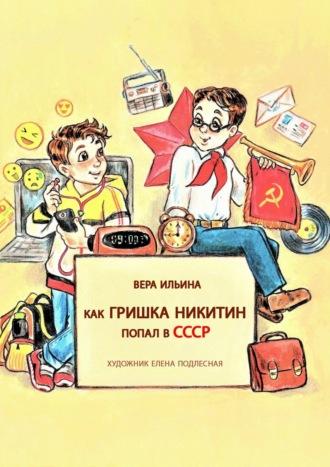 Вера Ильина, Как Гришка Никитин попал вСССР