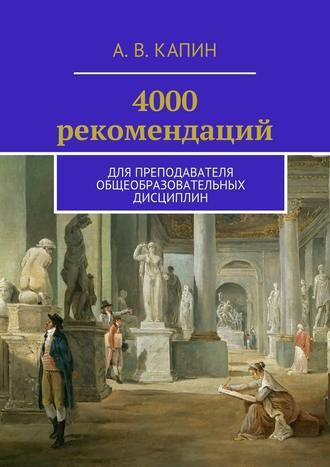 Артем Капин, 4000 рекомендаций. Для преподавателя общеобразовательных дисциплин