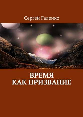 Сергей Галенко, Время какпризвание