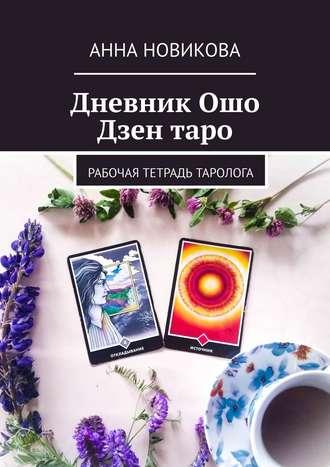 Анна Новикова, Дневник Ошо Дзен таро. Рабочая тетрадь таролога