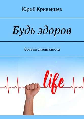 Юрий Кривенцев, Будь здоров. Советы специалиста