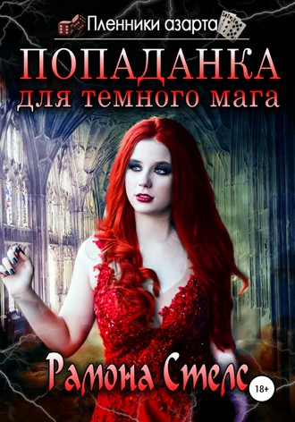 Хелена Хайд, Темный опекун для Красной Шапочки