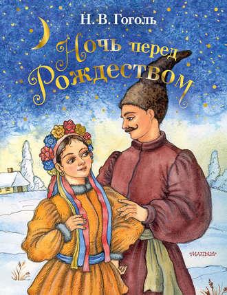 Николай Гоголь, Ночь перед Рождеством