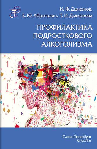 Е. Абриталин, Татьяна Дьяконова, Профилактика подросткового алкоголизма