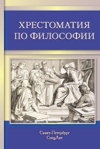 Коллектив авторов, Хрестоматия по философии