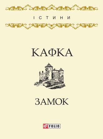 Франц Кафка, Замок