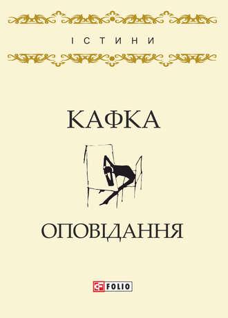 Франц Кафка, Оповідання