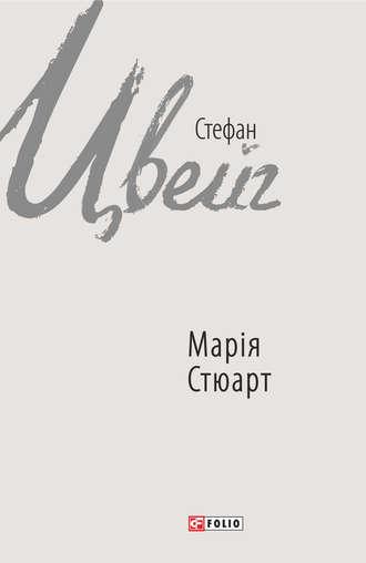 Стефан Цвейг, Марія Стюарт
