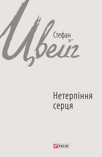 Стефан Цвейг, Нетерпіння серця
