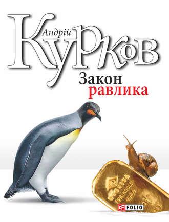Андрій Курков, Закон равлика