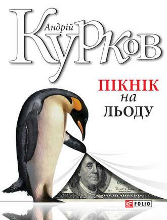 Андрій Курков, Пікнік на льоду