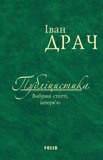 Іван Драч, Публіцистика: вибрані статті, інтерв'ю