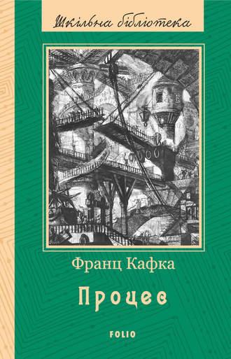 Франц Кафка, Процес (збірник)