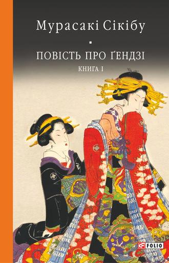 Мурасакі Сікібу, Повість про Ґендзі. Книга 1