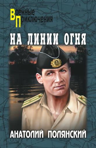 Анатолий Полянский, На линии огня