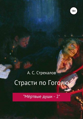 Александр Стрекалов, Страсти по Гоголю, или «Мёртвые души – 2»