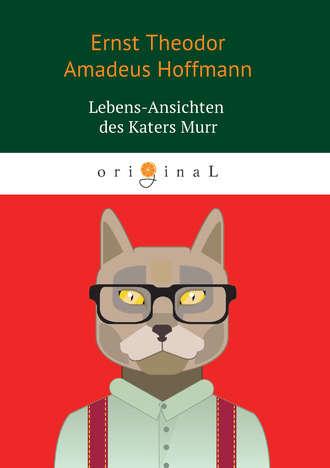 Эрнст Гофман, Lebens-Ansichten des Katers Murr