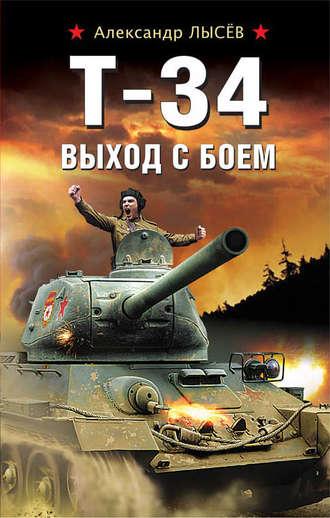 Александр Лысёв, Т-34. Выход с боем