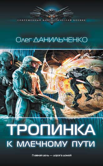 Олег Данильченко, Тропинка к Млечному пути