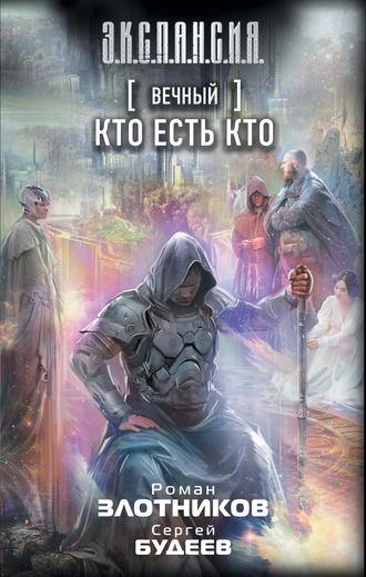 Роман Злотников, Сергей Будеев, Вечный. Кто есть кто