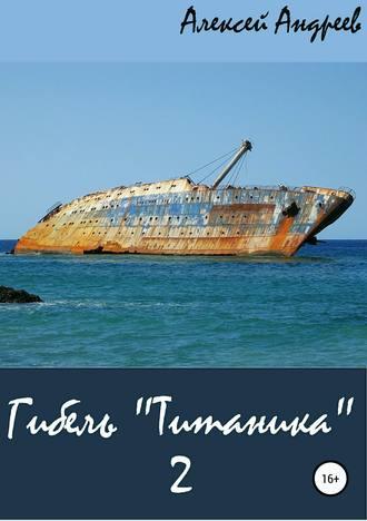 Алексей Андреев, Гибель «Титаника» 2