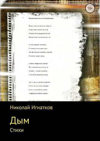 Николай Игнатков, Дым. Книга стихотворений