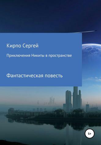 Сергей Кирпо, Взросление пространством или приключения Никиты