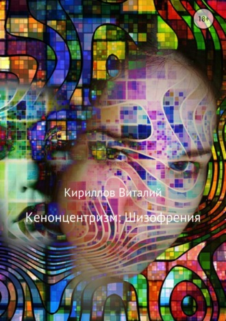 Виталий Кириллов, Кенонцентризм: Шизофрения