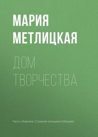 Мария Метлицкая, Дом творчества