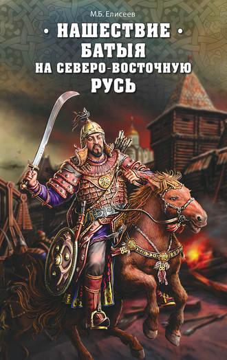 Михаил Елисеев, Нашествие Батыя на Северо-Восточную Русь
