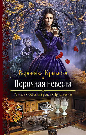 Вероника Крымова, Порочная невеста