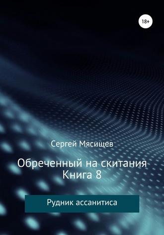 Сергей Мясищев, Обреченный на скитания. Книга 8. Рудник ассанитиса