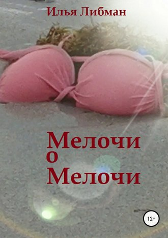 Илья Либман, Мелочи о мелочи