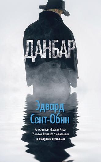 Эдвард Сент-Обин, Данбар