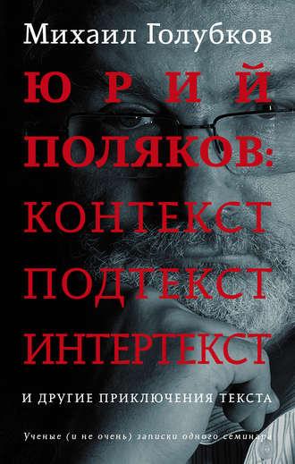 Михаил Голубков, Юрий Поляков: контекст, подтекст, интертекст и другие приключения текста