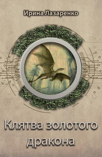 Ирина Лазаренко, Клятва золотого дракона