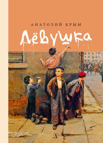 Анатолий Крым, Лёвушка
