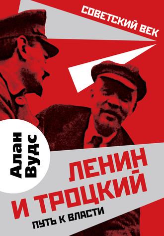 Алан Вудс, Ленин и Троцкий. Путь к власти